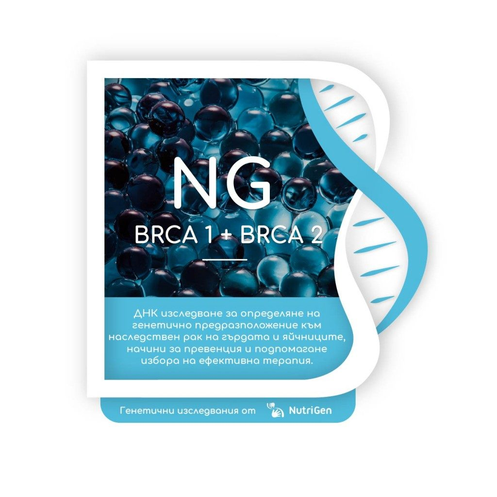 НОВО! Изследване BRCA 1+2 на ЕКСКЛУЗИВНА цена