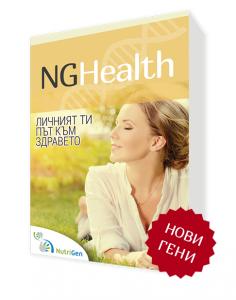 ДНК тестът NGHealth е обновен с нови гени.