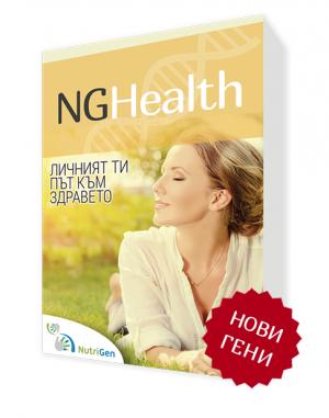 ДНК тест NGHealth на NutriGen
