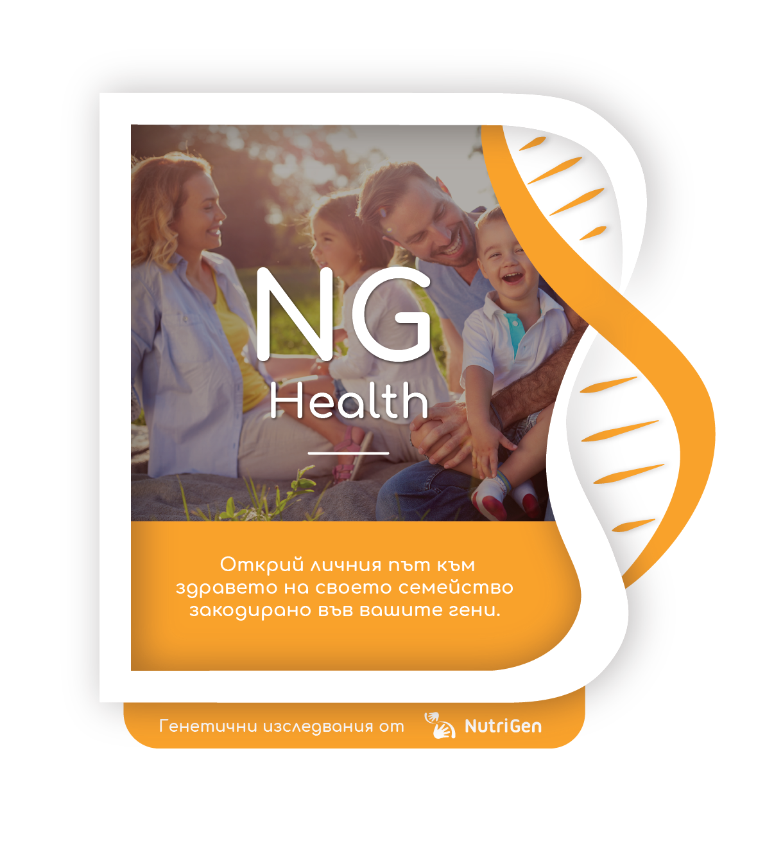ДНК изследване NGHealth на NutriGen