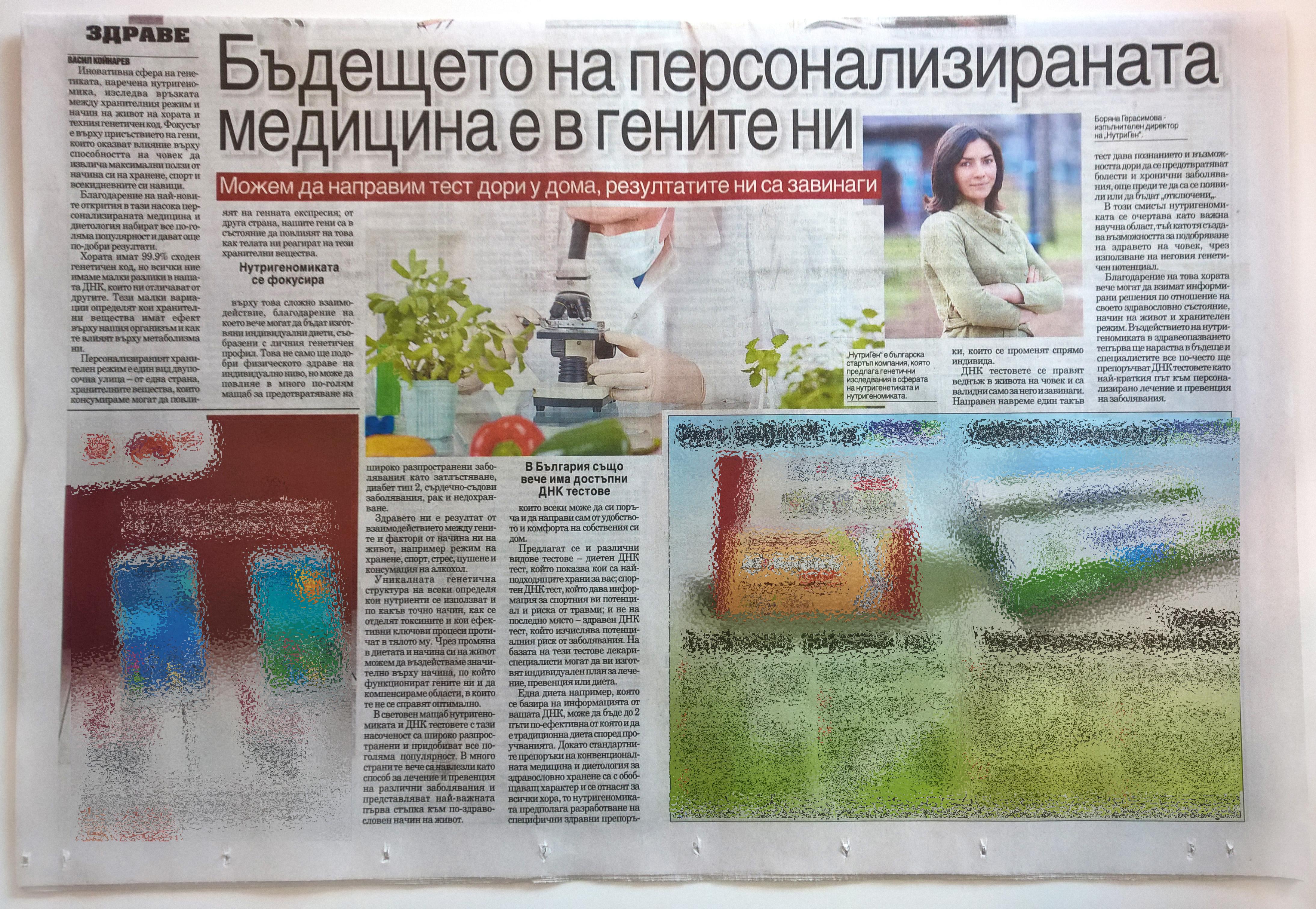 NutriGen във вестник Монитор, септември 2015г.