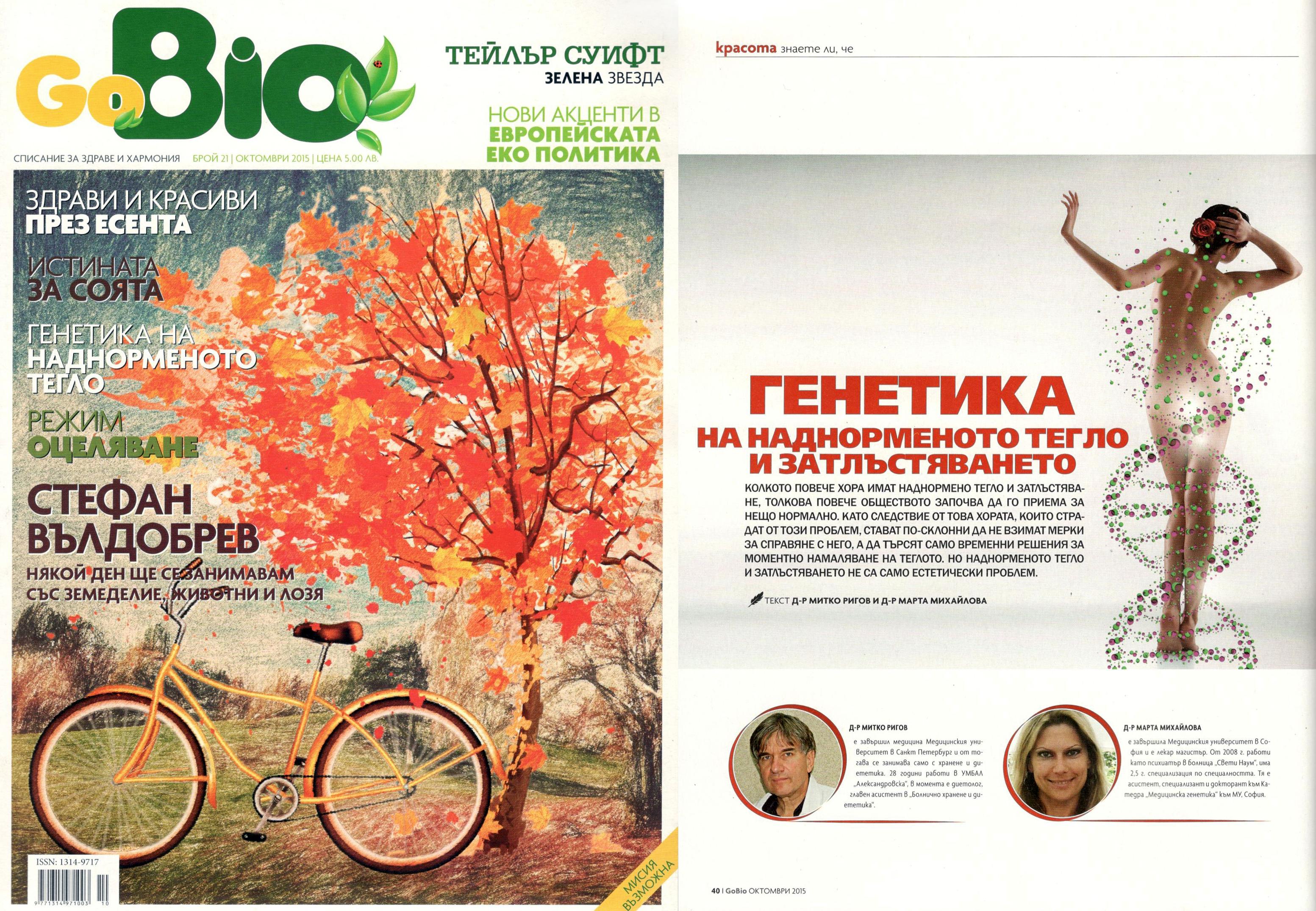 NutriGen в списание GoBio, октомври 2015г.