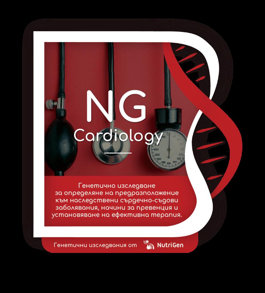 Кардиолотично ДНК излседване NGCardiology на NutriGen