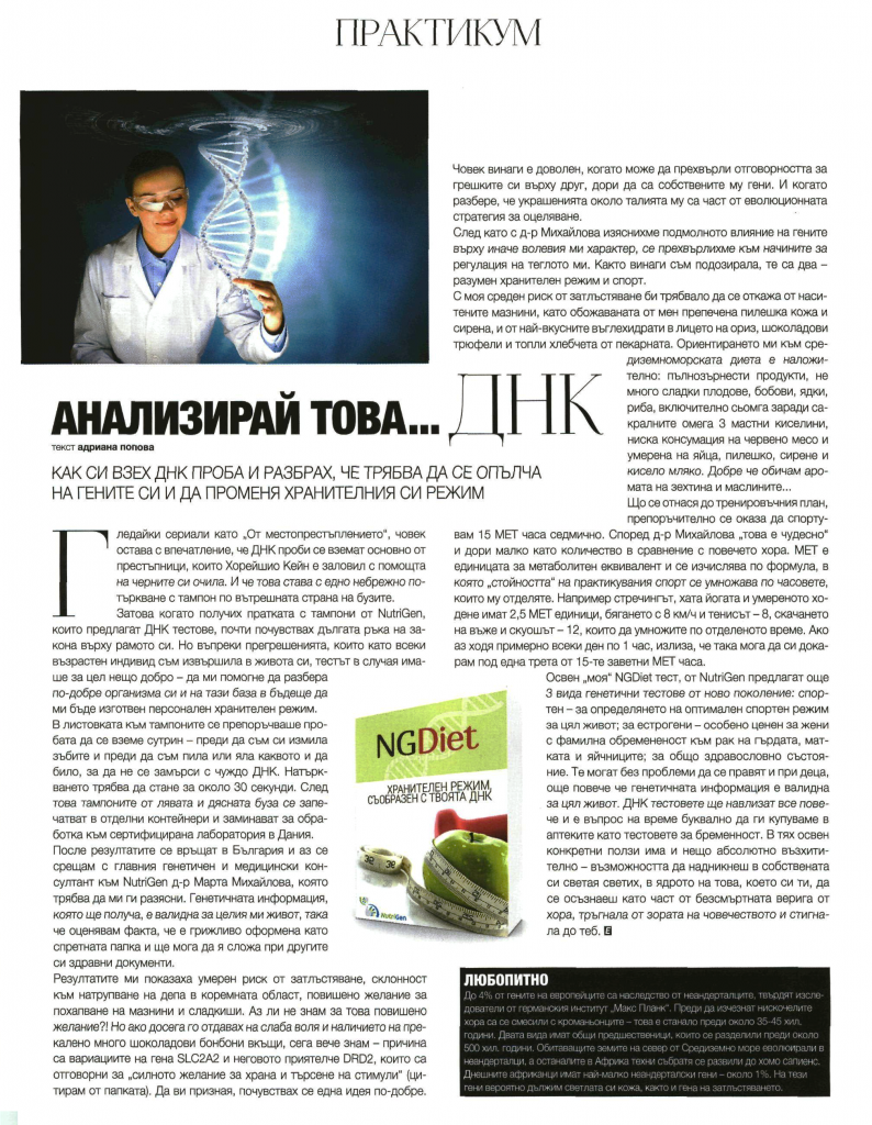 NutriGen в списание Eva, март 2016г.