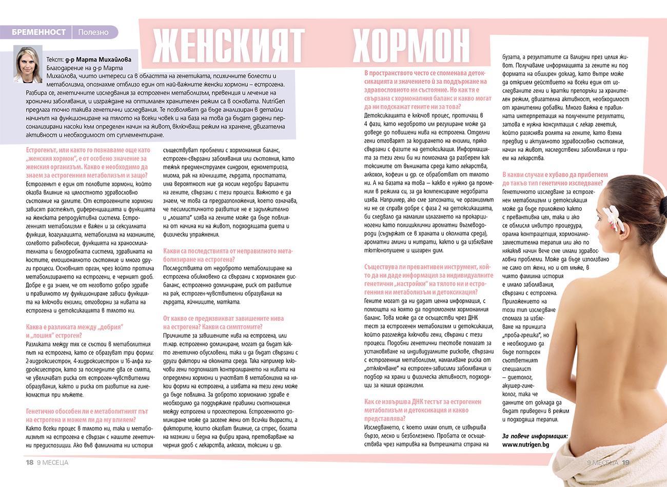"NutriGen в сп ""9 месеца"", март 2017г."
