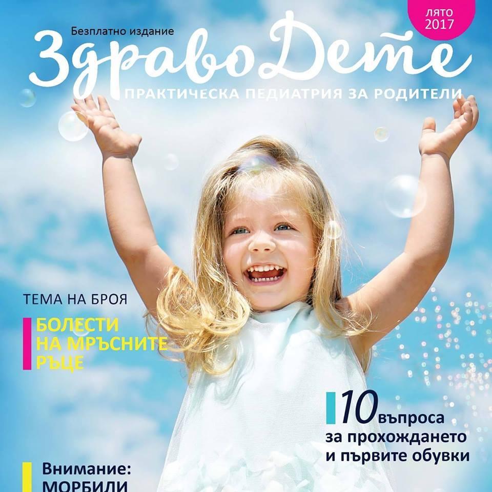 """NutriGen в списание""""Здраво дете-практическа педиатрия за родители"""", юли 2017г."""
