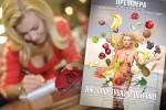 """Книгата на Здравка Максурова """"Яж, спортувай и обичай"""" излиза с приложение на тема нутригенетика и нутригеномика"""