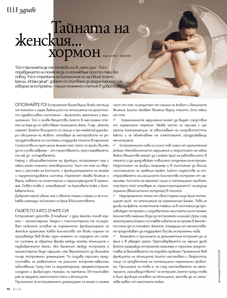NutriGen в списание Elle, 2016г.