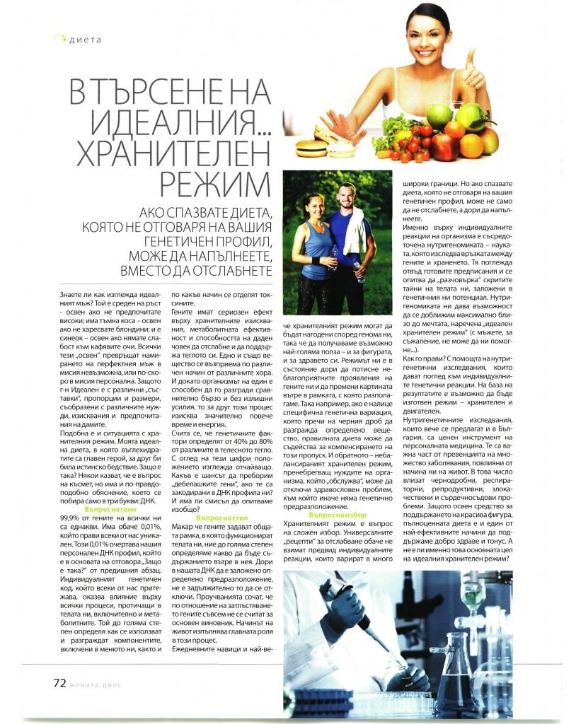 "NutriGen в списание ""Жената днес"", март 2016г."