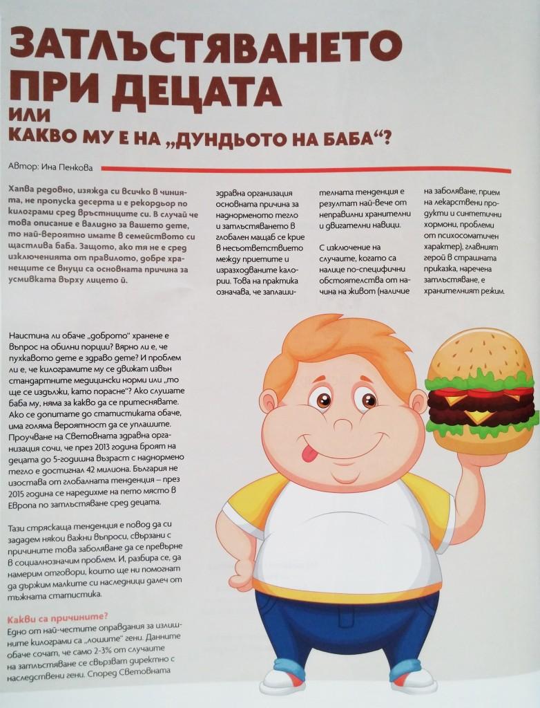 NutriGen в списание Кенгуру, март 2016г.