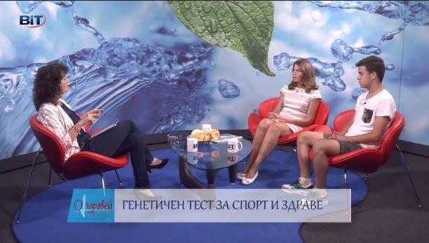 """Д-р Силвия Паскалева за NutriGen в """"О'Здравей"""" на телевизия BiT, август 2016г."""