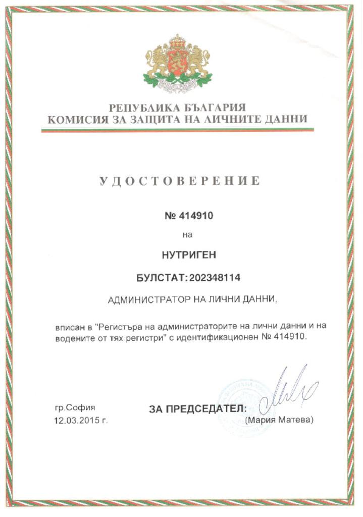 NutriGen - Удостоверение за администратор на лични данни