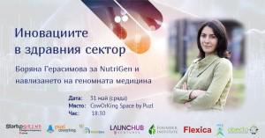 Иновациите в здравния сектор