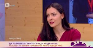 Изпълнителният директор на NutriGen Боряна Герасимова разказва повече за онкологичното заболяване, което е преодоляла, и за ролята на генетичните тестове.