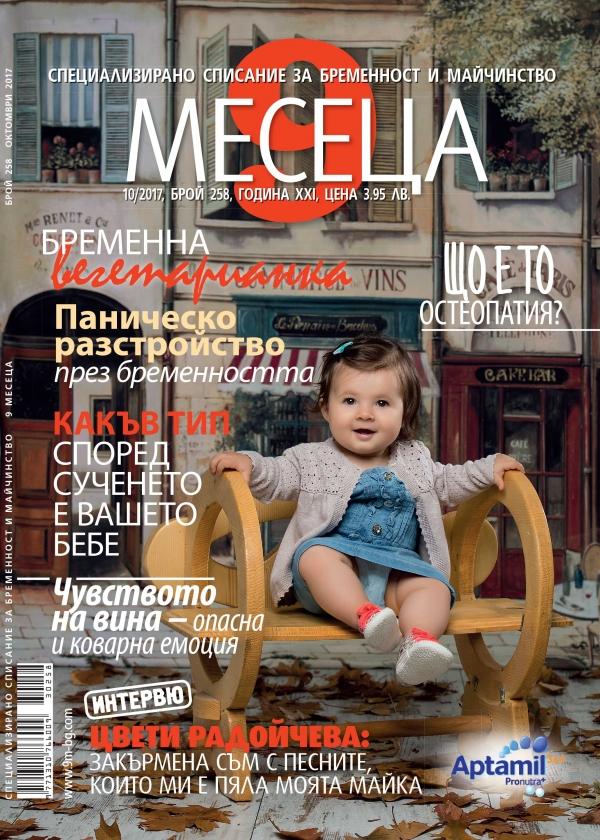 """д-р Мариана Москова за витамин D  в сп. """"9 месеца"""""""