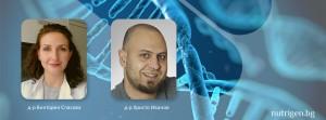 Екипа на NutriGen се разширява с двама нови генетични специалисти