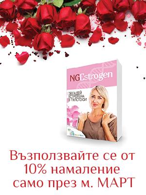 ng-estrogen-mart-campaign