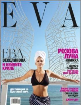 Сп. ЕВА  -   Д-р Денкова и Надя Петрова- Новият лукс за кожата е ДНК паспортът й  Август 2018г.