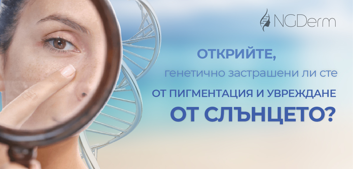 Изследването NGDerm предоставя превантивен подход за грижа за кожата.  Виж още: www.ngderm.bg