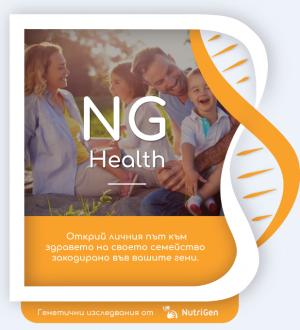 Ново изследване за диагностика и превенция – NGCardiology