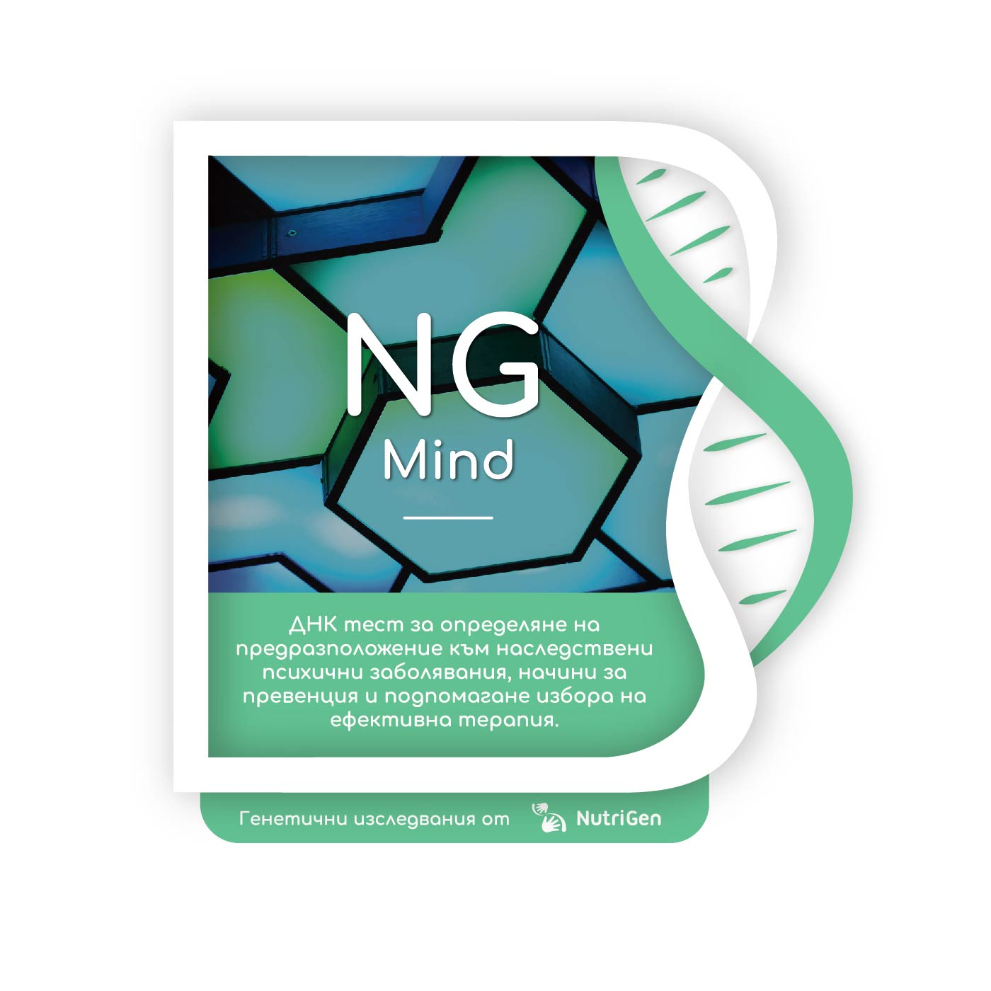 Тази седмица изследването е на специална цена -10%- 775.80лв.  Използвай промо код: NGMind10 при поръчка онлайн на www.nutrigen.bg Прочетете повече за NGMind като кликнете върху картинката на услугата.