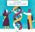 25.04- Световен Ден на ДНК