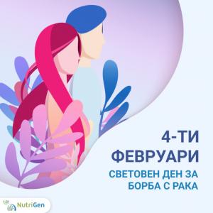 4-ти февруари- Световен ден за борба с рака