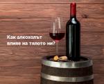 Как да определим начина, по който алкохолът влияе на тялото ни – алкохолни калории и метаболизъм