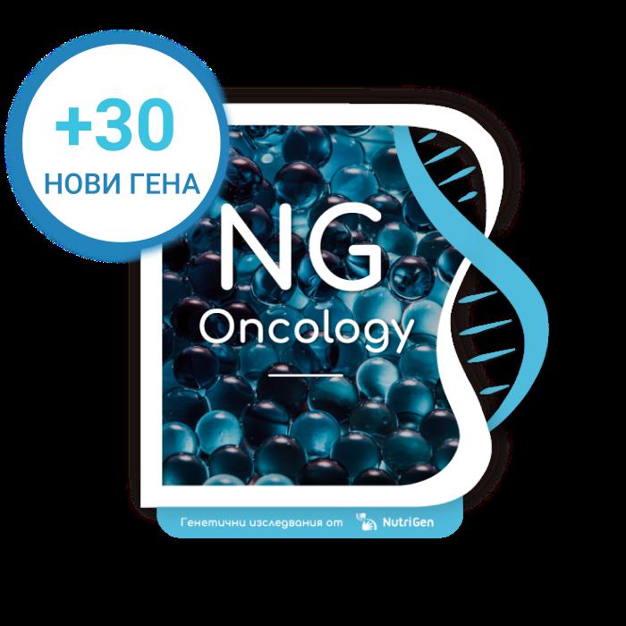 +30 нови гена