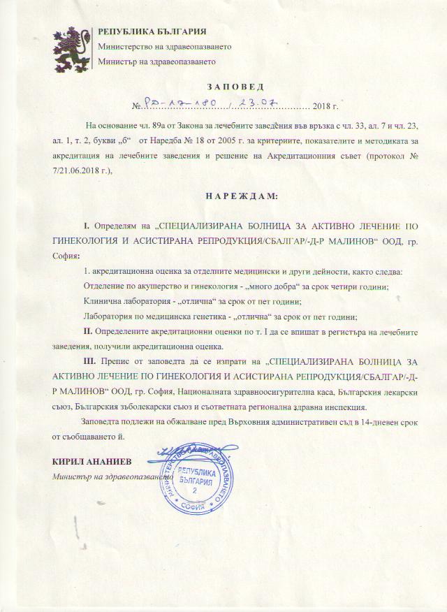accreditation_malinov_2018 1